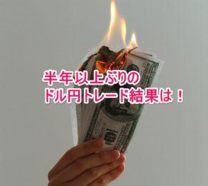 半年以上ぶりのドル円トレード結果は!